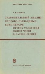 Сравнительный анализ спорово-пыльцевых комплексов юрских отложений южной части Западной Сибири