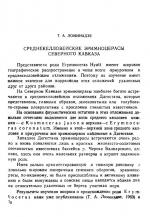 Среднекелловейские эримноцерасы Северного Кавказа