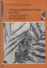 Среднекейперская флора Донецкого бассейна