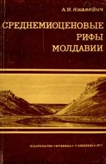 Среднемиоценовые рифы Молдавии