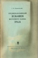 Среднепалеозойский вулканизм восточного склона Урала