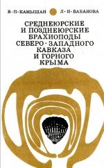 Среднеюрские и позднеюрские брахиоподы Северо-Западного Кавказа и Горного Крыма