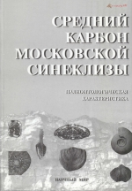 Средний карбон Московской синеклизы (южная часть). Том 2. Палеонтологическая характеристика