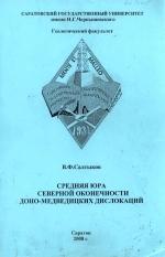Средняя юра северной оконечности Доно-Медведицких дислокаций