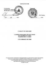Стандарт организации. Сапфиры природные обработанные (ограненные вставки). Технические условия. СТО 45866412-05-2008