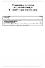 Стандартная методика документации керна. Геологическая информация