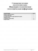 Стандартная методика документации керна. Инженерно-геологическая (геотехническая) информация