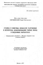Статика и кинетика процессов разрушения и неупругого деформирования горных пород в подземных выработках