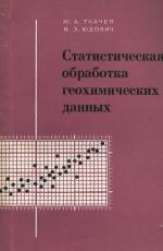 Статистическая обработка геохимических данных. Методы и проблемы
