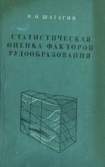 Статистическая оценка факторов рудообразования (на примере Корбалихинского и Зареченского полиметаллических месторождений на Рудном Алтае)