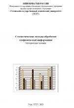 Статистические методы обработки геофизической информации