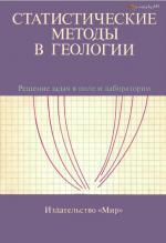 Статистические методы в геологии. Решение в поле и лаборатории