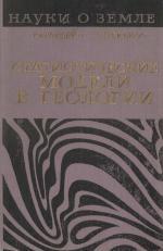 """Серия """"Науки о Земле"""". Том 17. Статистические модели в геологии"""