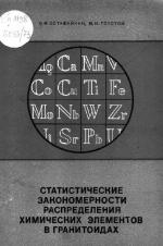 Статистические закономерности распределения химических элементов в гранитоидах (на примере Северного Казахстана)