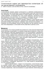 Стохастические модели для характеристики коллекторов: обзор, дружественный к пользователю