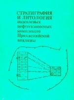 Стpатигpафия и литология подсолевых нефтегазоносных комплексов Пpикаспийской впадины