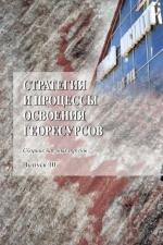 Стратегия и процессы освоения георесурсов. Выпуск 10