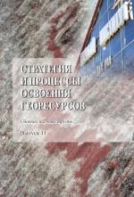 Стратегия и процессы освоения георесурсов. Выпуск 11