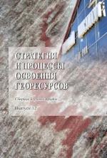 Стратегия и процессы освоения георесурсов. Выпуск 12