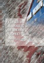 Стратегия и процессы освоения георесурсов. Выпуск 13