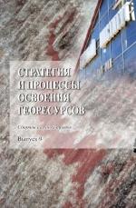 Стратегия и процессы освоения георесурсов. Выпуск 9