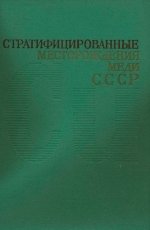 Стратифицированные месторождения меди СССР
