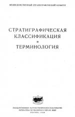 Стратиграфическая классификация и терминология
