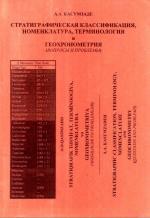 Стратиграфическая классификация, номенклатура, терминология и геохронометрия (вопросы и проблемы)