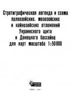 Стратиграфическая легенда и схема палеозойских, мезозойских и кайнозойских отложений Украинского щита и Донецкого бассейна для карт масштаба 1:50000