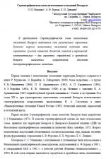 Стратиграфическая схема палеогеновых отложений Беларуси