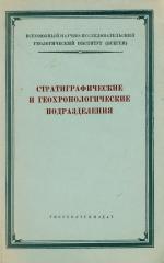 Стратиграфические и геохронологические подразделения (их принципы, содержание, терминология и правила применения)
