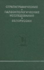 Стратиграфические и палеонтологические исследования в Белоруссии