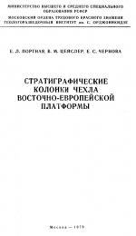 Стратиграфические колонки чехла Восточно-Европейской платформы