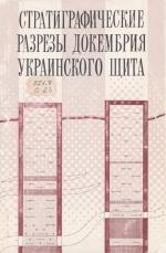 Стратиграфические разрезы докембрия Украинского щита