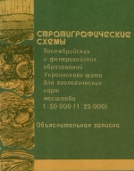 Стратиграфические схемы докембрийских и фанерозойских образований Украинского щита для геологических карт масштаба 1:50000 (1:25000)