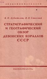 Стратиграфический и географический обзор девонских кораллов СССР