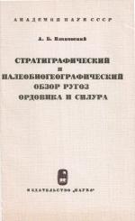 Стратиграфический и палеобиогеографический обзор ругоз ордовика и силура