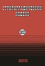 Стратиграфический кодекс России