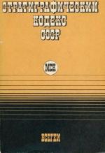 Стратиграфический кодекс СССР. Временный свод правил и рекомендаций