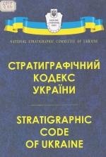 Стратиграфический кодекс Украины