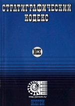 Стратиграфический кодекс