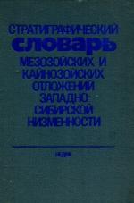 Стратиграфический словарь мезозойских и кайнозойских отложений Западно-Сибирской низменности
