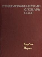Стратиграфический словарь СССР. Карбон, пермь