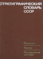 Стратиграфический словарь СССР. Палеогеновая, неогеновая, четвертичная системы