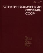 Стратиграфический словарь СССР. Триас, юра, мел