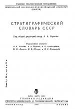 Стратиграфический словарь СССР