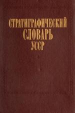 Стратиграфический словарь УССР (русско-украинский)