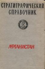Стратиграфический справочник Афганистана