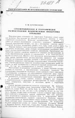 Стратиграфическое и географическое распространение позднемеловых иноцерамид Туркмении