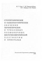 Стратиграфическое и палеогеографическое значение верхнепермских и триасовых позвоночных Восточно-Европейской платформы и Приуралья